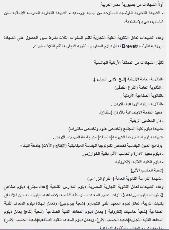 تفاصيل الشهادات الأجنبية ومعادلتها بشهادات فنية 2014