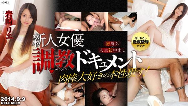 Tokyo Hot n0982 Rie Iwasaki UNCEN