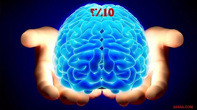 هل فعلاً معظم الناس يستخدمون 10% من قدرة المخ ؟