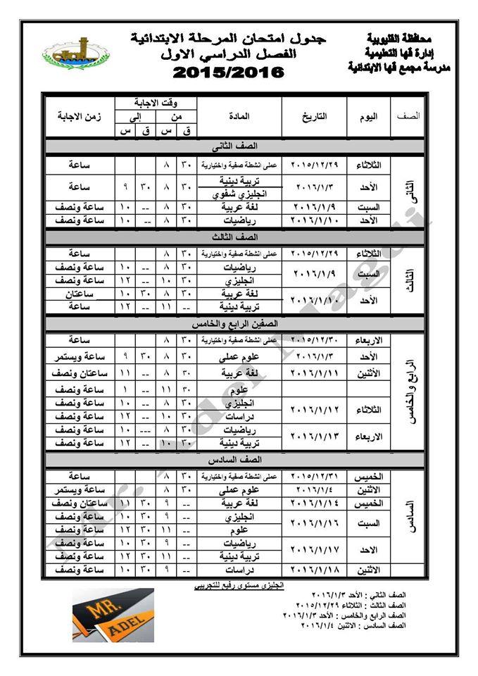 جدول امتحان الفصل الدراسى الاول محافظة الدقهلية للمرحلة الابتدائية 2016