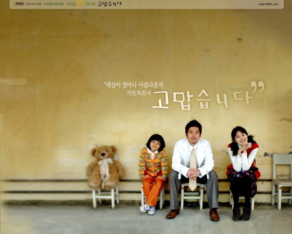 Korean Drama - Thank You