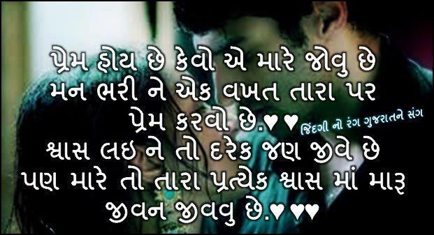gujarati shayari wallpaper