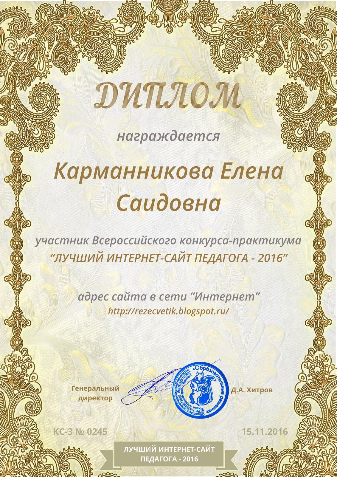 """Диплом участника """"Лучший интернет-сайт педагога-2016"""""""