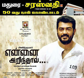 Yennai Arindhaal 50 Days Celebration Planned In Madurai | Ajith's Yennai Arindhaal