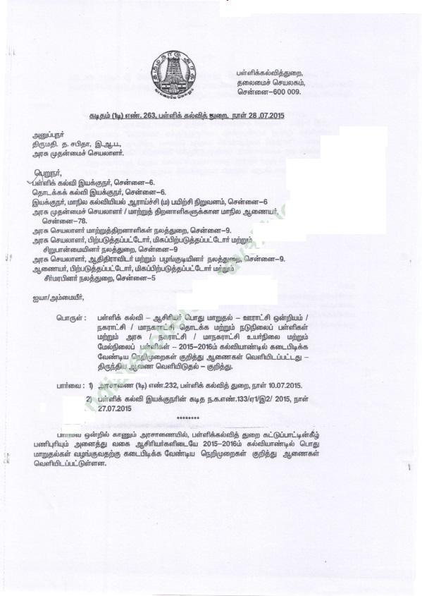 2015 பொது மாறுதல் கலந்தாய்வு - பள்ளிகல்வி செயலாளர் திருமதி.சபீதா அவர்களின் செயல்முறைகள்