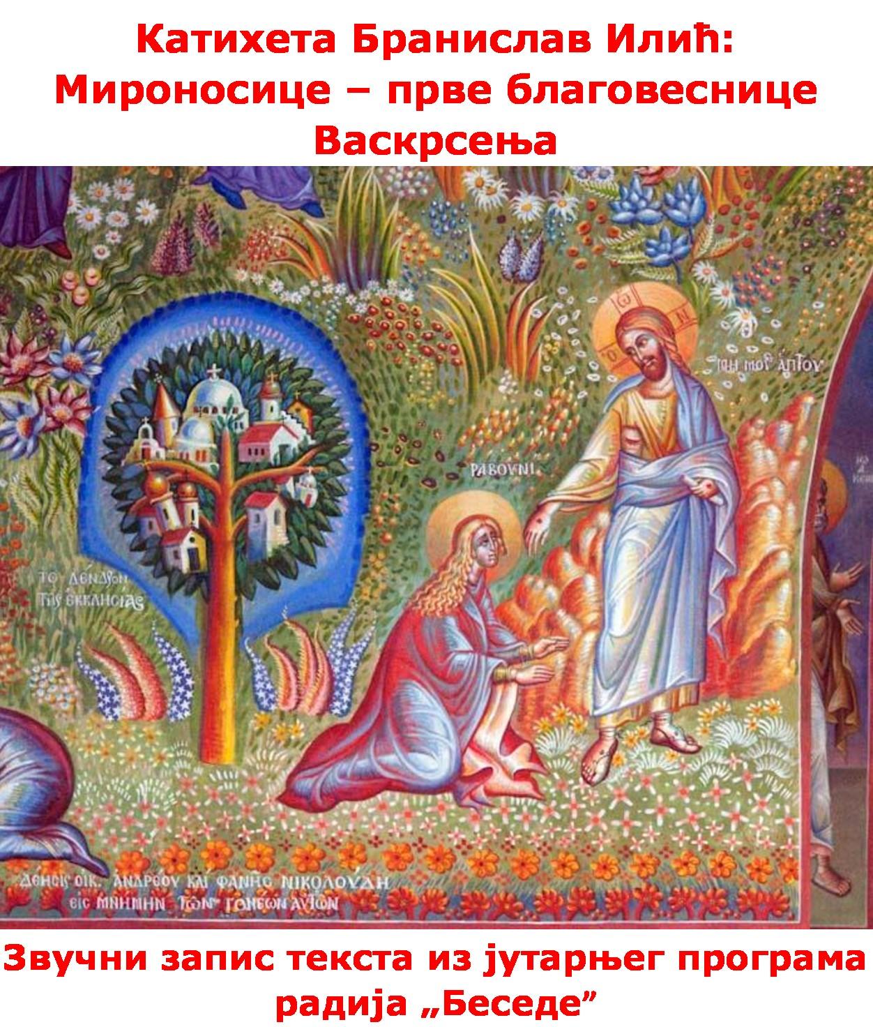 ЕМИСИЈА: Мироносице - прве благовеснице Васкрсења