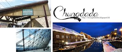CHUNGDADA - 鍾大大的小部落