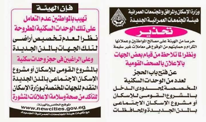 وزارة الاسكان والمرافق والمجتمعات العمرانيه الجديده