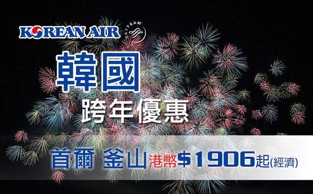 大韓航空跨年優惠,香港飛首爾、釜山HK$1,918起,明年3月前出發。