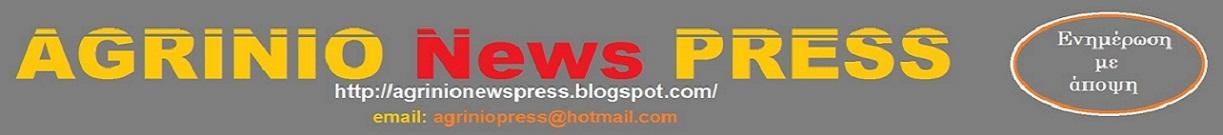 Agrinio News Press