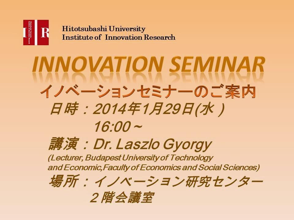 【イノベーションフォーラム】2014年1月29日 Dr. Laszlo Gyorgy