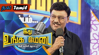 Ithu Unga Medai | Vendhar TV Show