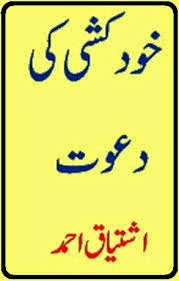 Khudkushi ki dahwat Urdu novel by Ishtiaq Ahmed pdf.