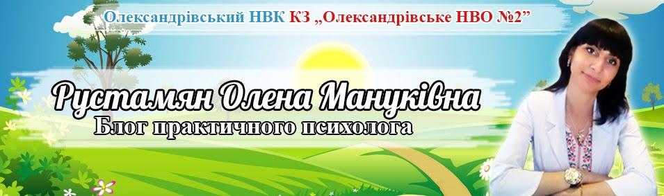Блог Олени Рустамян