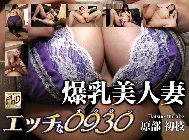 Qjj93e ori923 Hatsue Harabe 11060