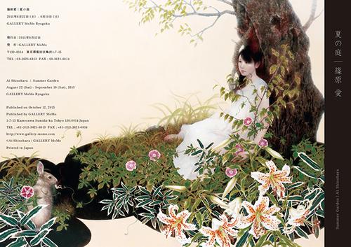 篠原愛 夏の庭/Summer Garden 展覧会カタログ