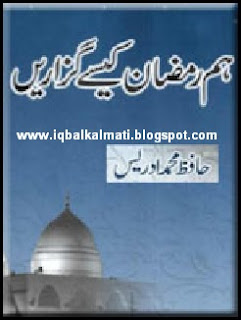 Hum Ramzan Kasay Guzarain