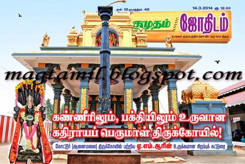 jpeg, Kumudam Jothidam 14-03-2014 Tamil Magazines Read Online Free