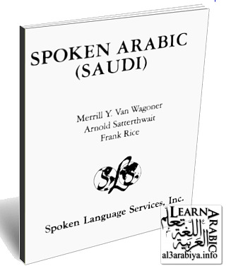 spoken+arabis+saudi.jpg (327×387)
