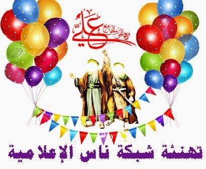 تهنئة عيد الغدير الأغر