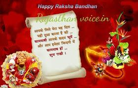 Rakshabandhan Festival Hd Wallpapers Live Image Live Video 2018