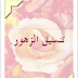 كتاب تنسيق الزهور