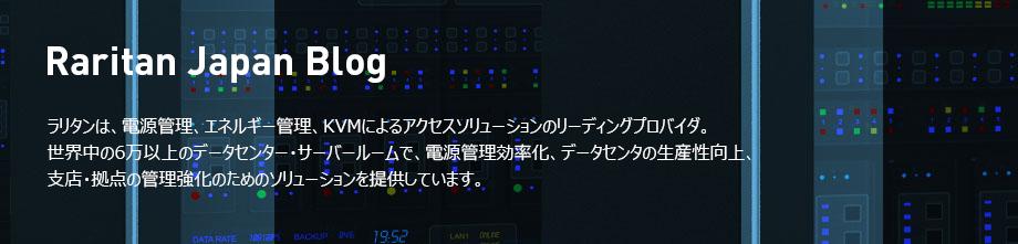 Raritan Japan Blog