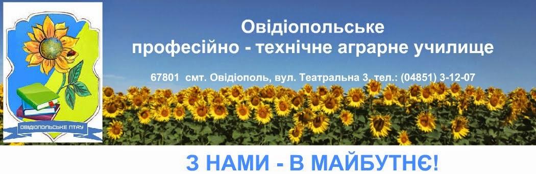 Овідіопольське професійно-технічне аграрне училище