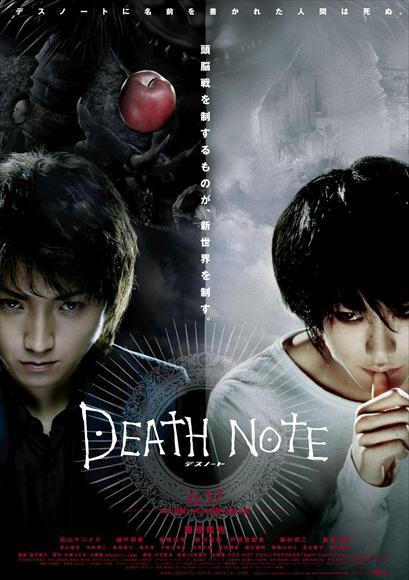 Death note – La película (2006) Online