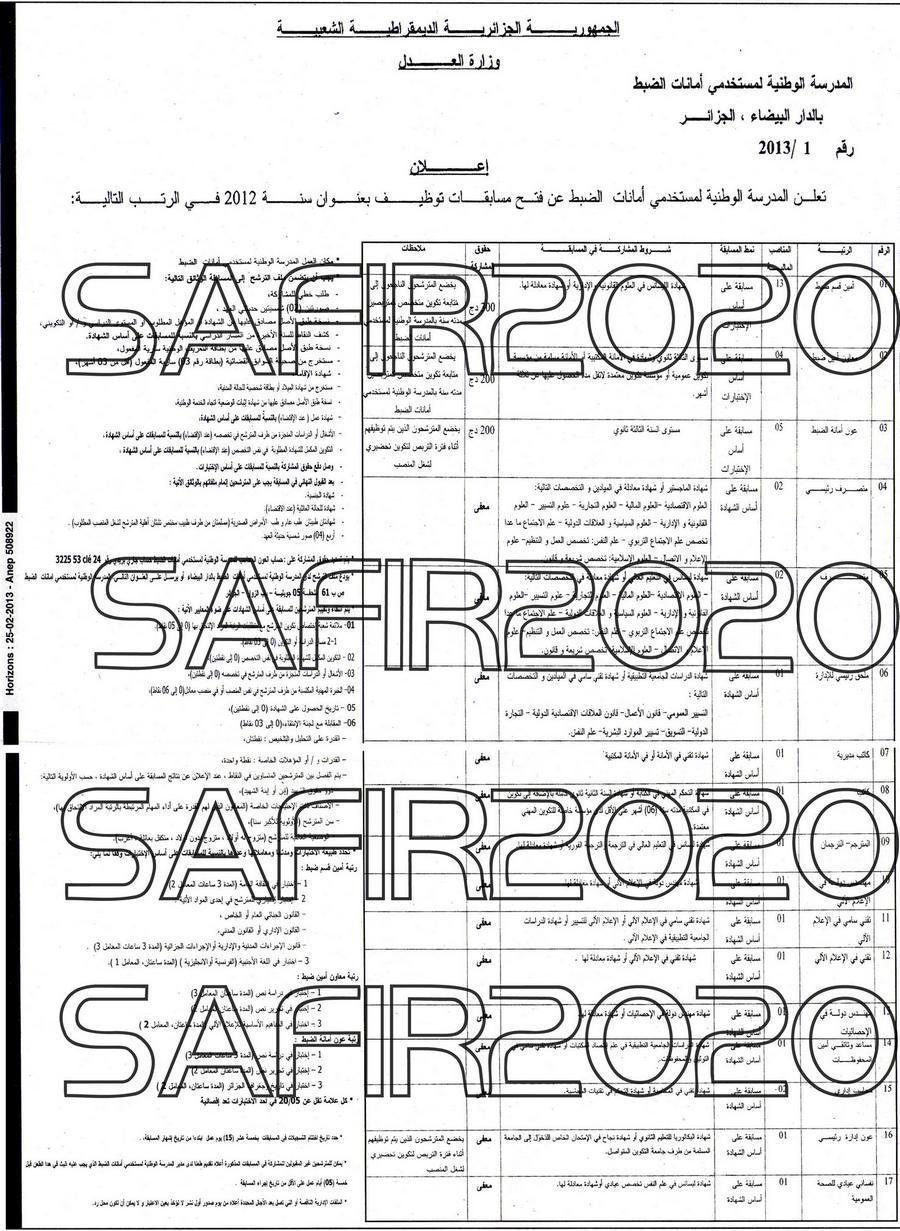 اعلان توظيف في المدرسة الوطنية لمستخدمي أمانات الضبط فيفري 2013  1