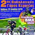 2ος Ποδηλατικός Γύρος Κερατέας το Σάββατο 15 Ιουνίου 2013