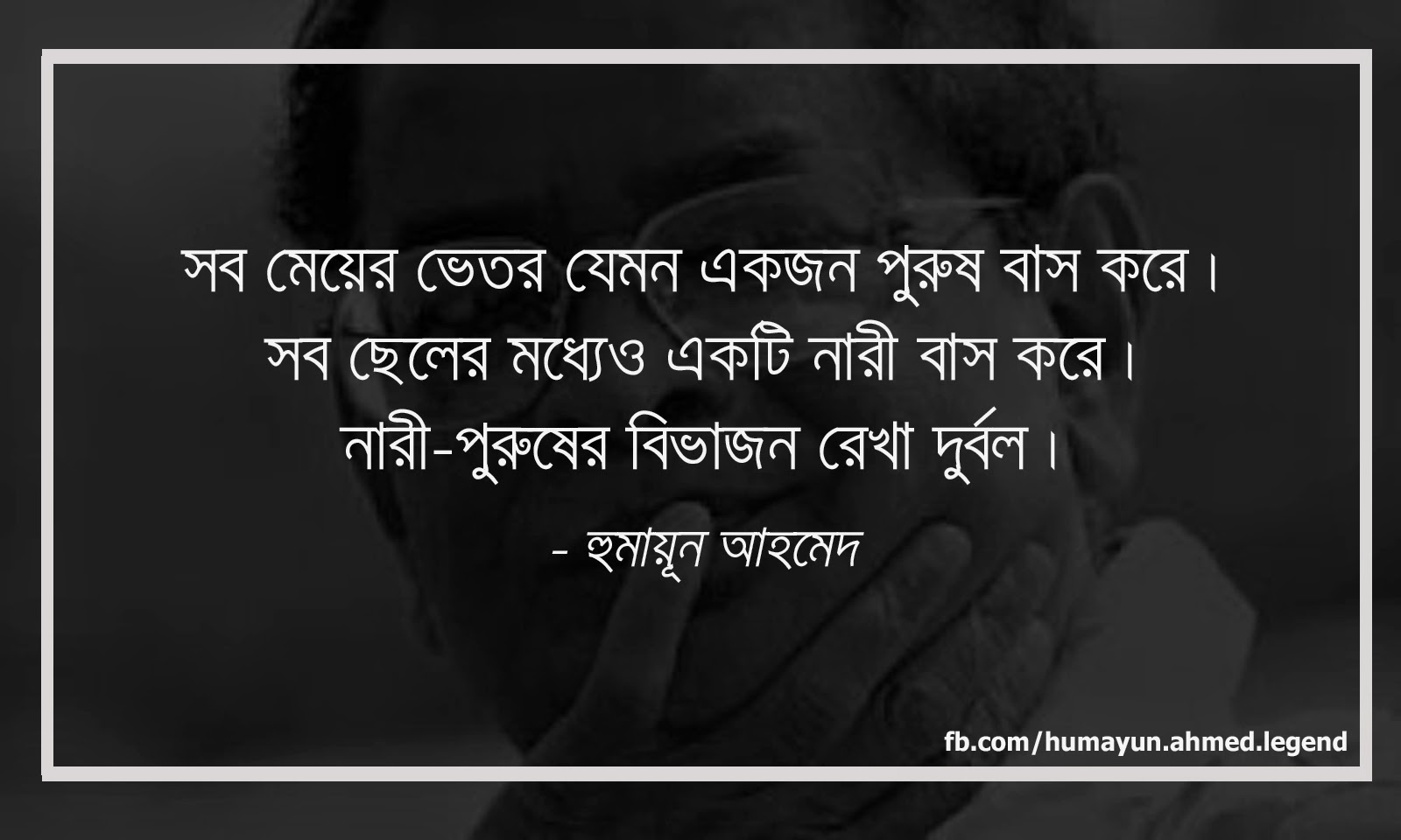 heroes saying humayun ahmed 39 s quotes about girls and women