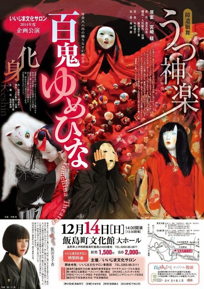 http://yumehina-top.blogspot.jp/2014/10/1214.html