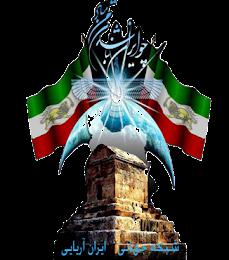 تلویزیون ایران آریایی