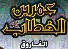 خلافة عمر بن الخطاب رضي الله عنه !!!