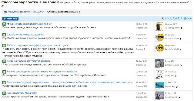 Где заработать в интернете на кликах форум