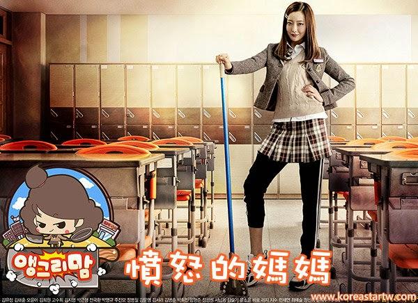 2015韓劇憤怒的媽媽線上看