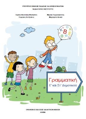 http://ebooks.edu.gr/modules/ebook/show.php/DSDIM-F102/580/3793,16631/