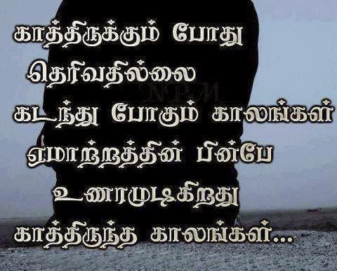 love failure quotes in tamil quotesgram