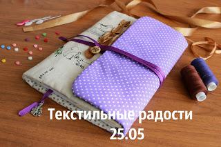 Текстильная конфетка от Яны