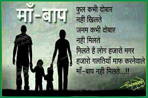 Father's Day Inspiring Hindi Wishes Sms Photos