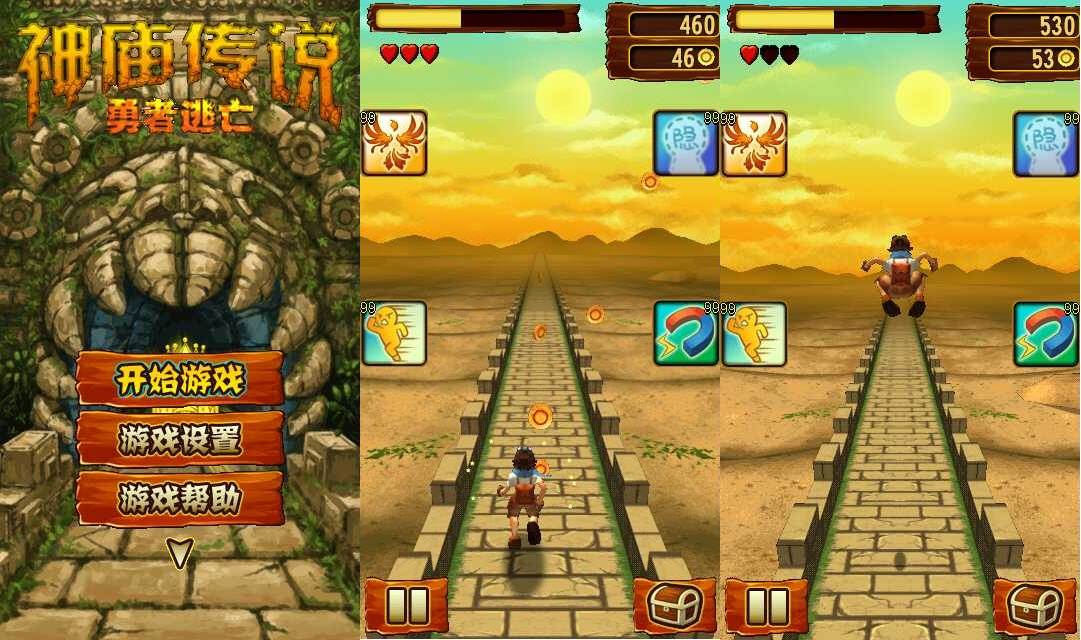 temple run 3 game android free