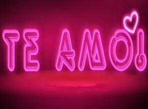 Frases De Amor: Te Amo