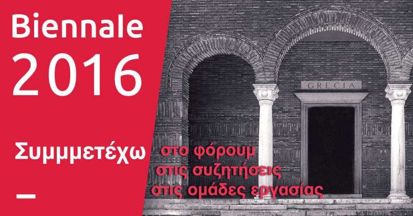 """15η Biennale Αρχιτεκτονικής Βενετίας 2016 : """"Ανταπόκριση από το μέτωπο"""""""