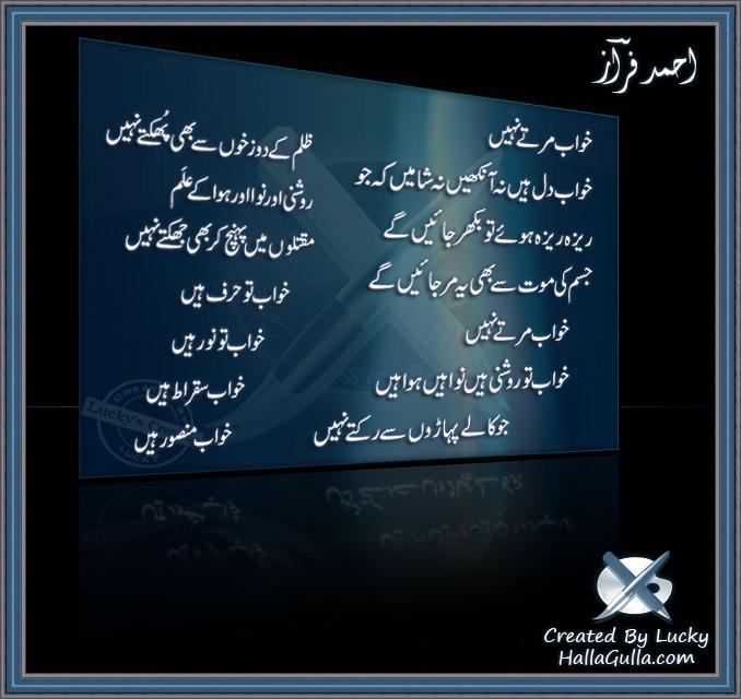 Khawab Marte Nahi   Urdu Poetry By Ahmed Faraz