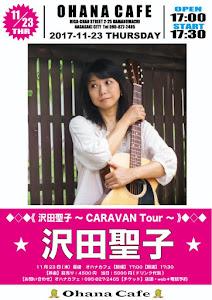 11/23 (木祝)沢田聖子 ~ CARAVAN Tour 〜長崎