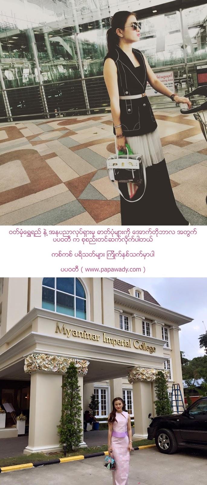 Wut Hmone Shwe Yi : Work , Life , Fun Activities in October
