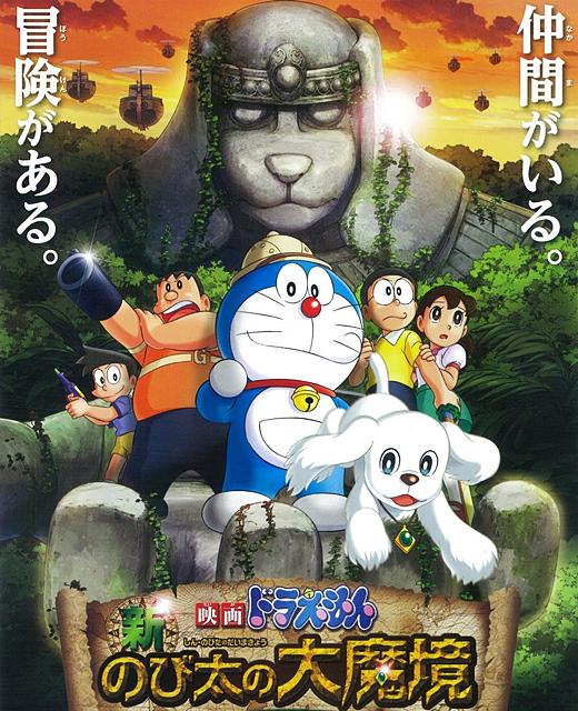 doraemon movie 2014 hd nobita and the new great haunts of