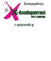 ΣΥΝΕΡΓΑΤΕΣ
