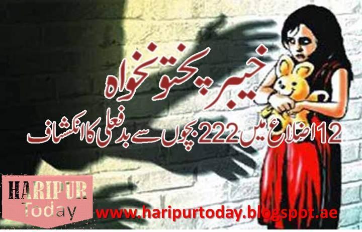 KPK Rape